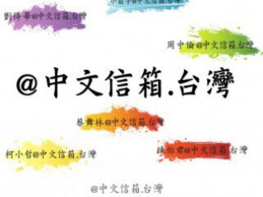 啟動 @中文信箱.台灣
