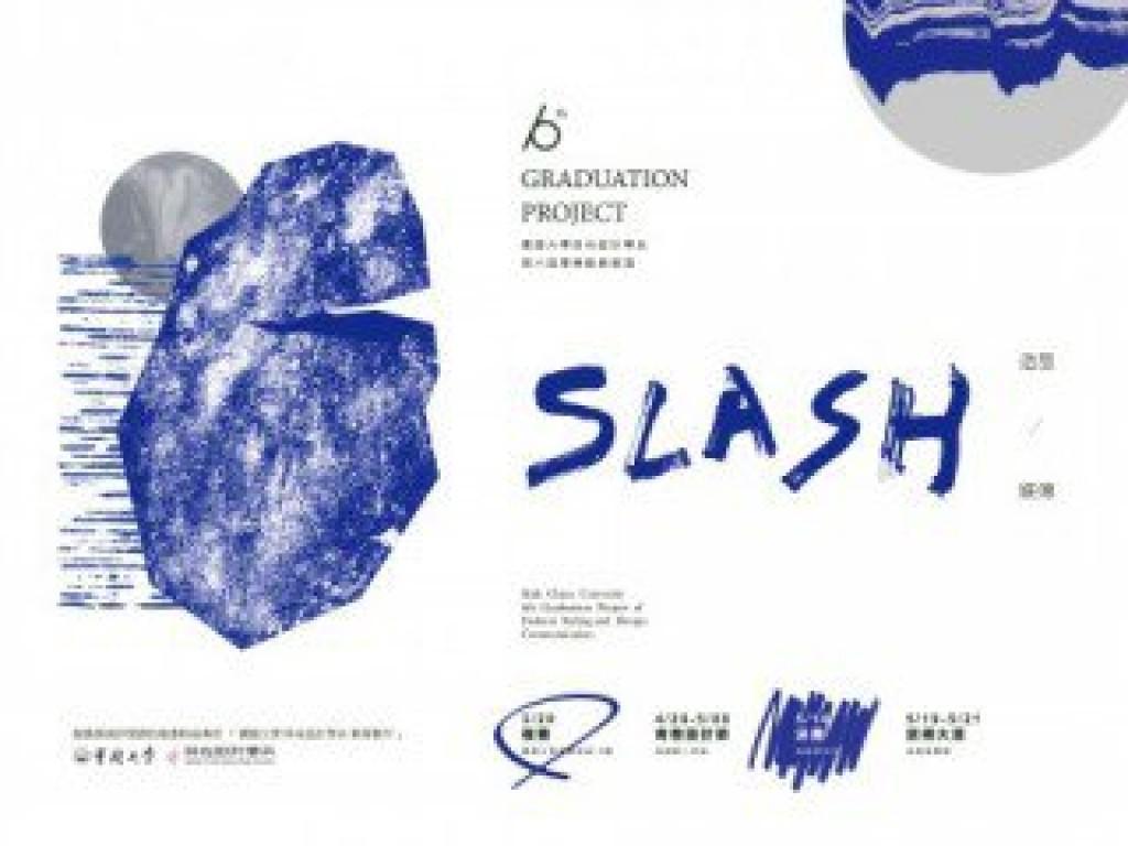 時尚設計學系第六屆畢業展演/SLASH
