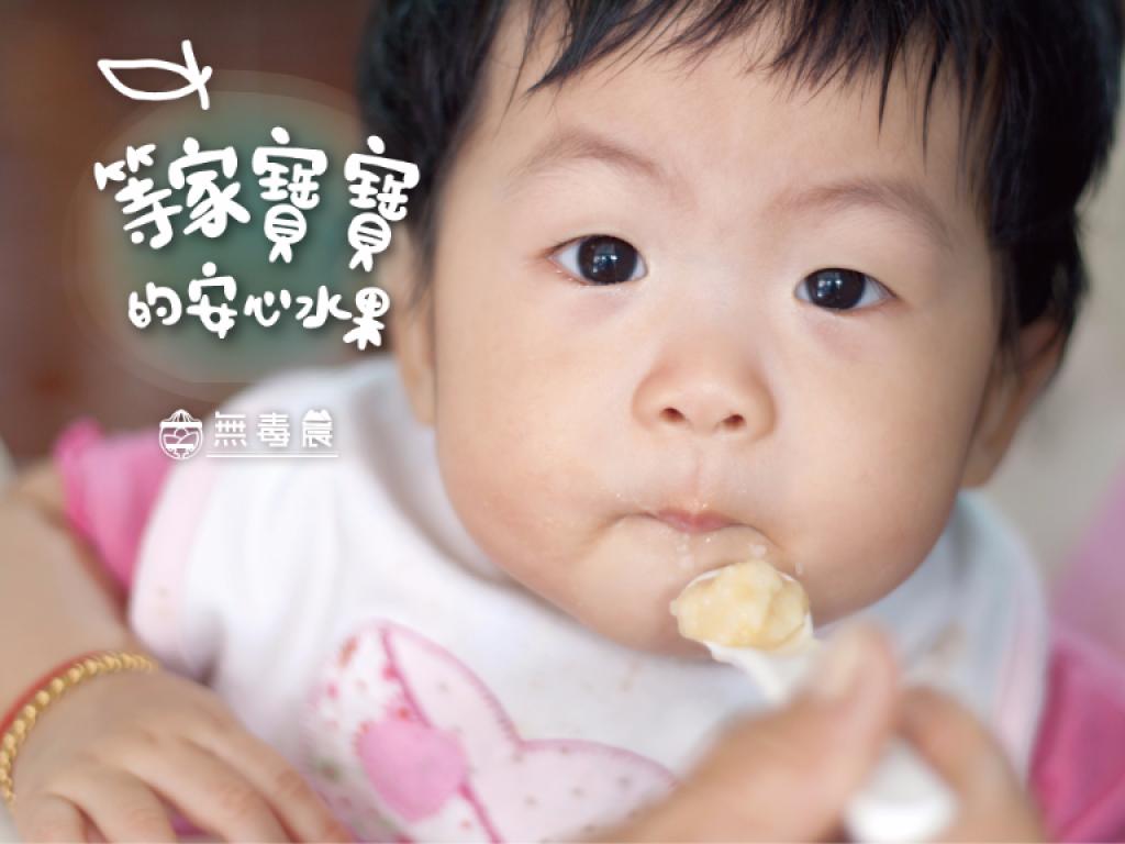 等家寶寶的安心水果   無毒農社會企業計劃