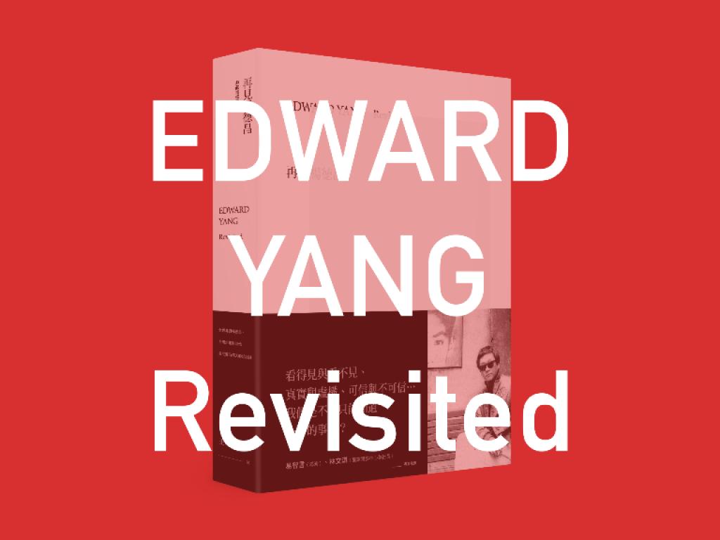  《再見楊德昌》典藏增修版|獨立出版募資計畫