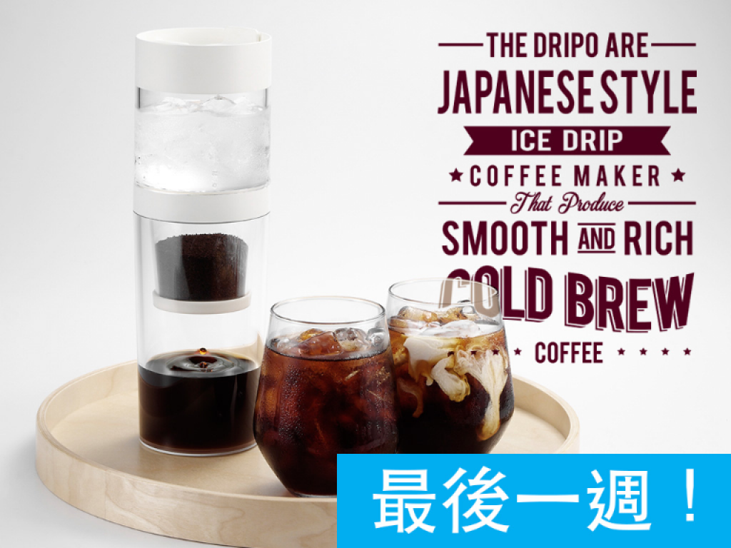 Dripo 冰滴咖啡隨身壺