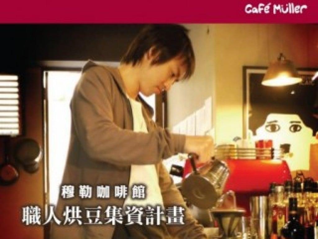 穆勒咖啡館--職人烘豆集資計畫