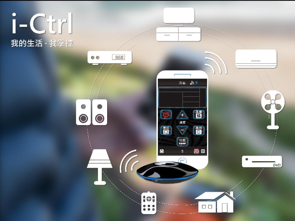 【i-Ctrl 】家電遠端遙控