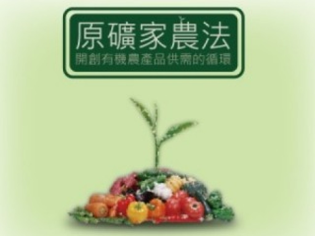 原礦家農法:開創有機農產品供需的循環鏈