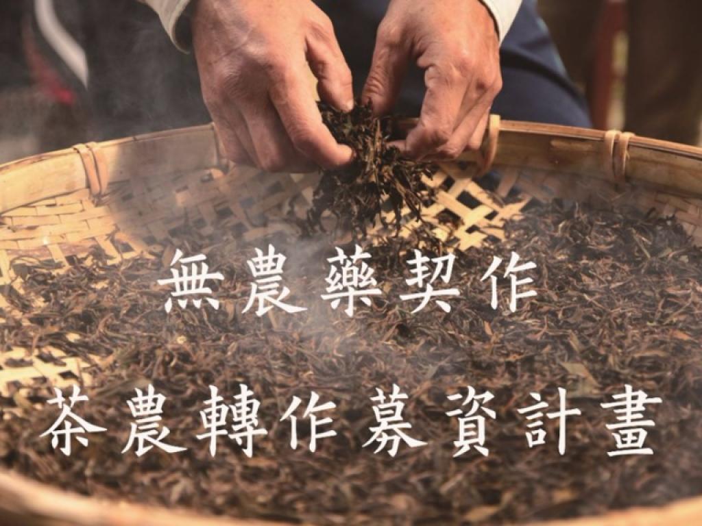 臺灣藍鵲茶《茶農轉作》募資計畫