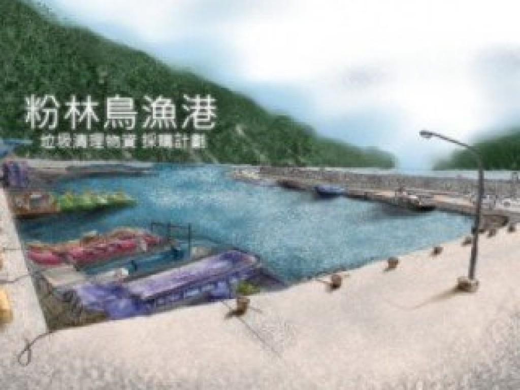 粉鳥林漁港 垃圾清理物資 採購計劃