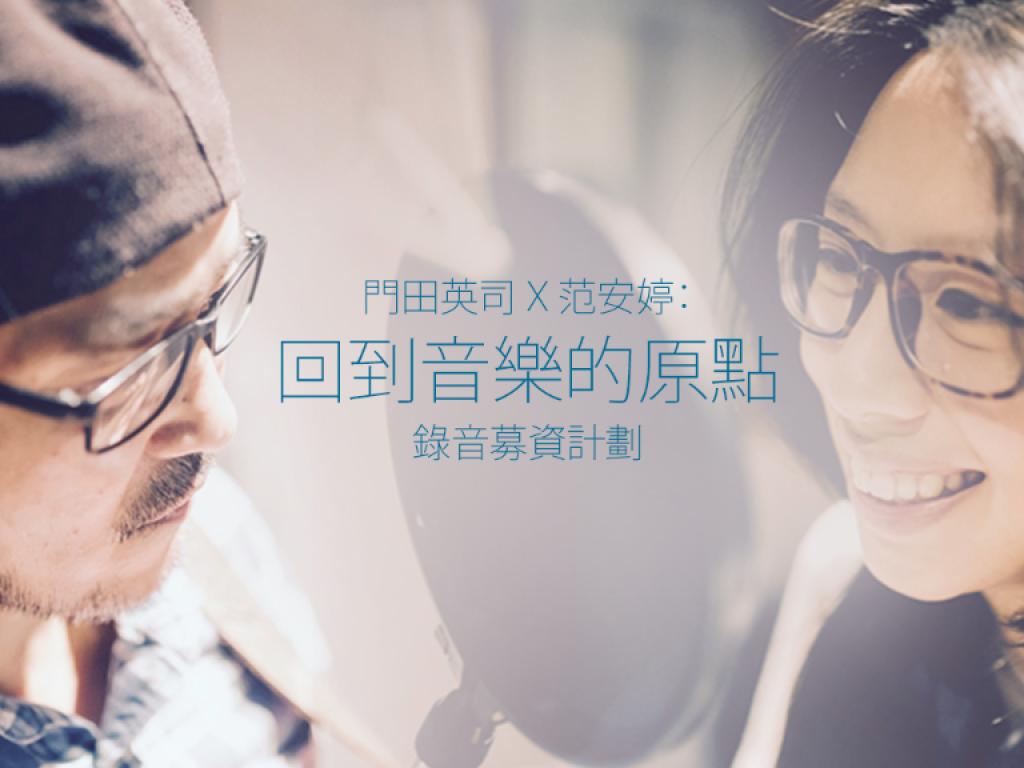 門田英司 X 范安婷:回到音樂的原點 錄音募資計劃