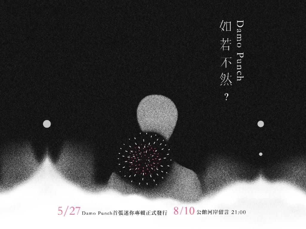 Damo Punch首張迷你專輯【如若不然?】
