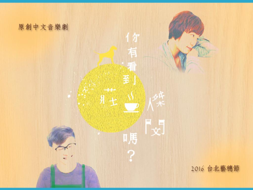 金魚腦少年《你有看到莊傑閔嗎?》中文原創音樂劇