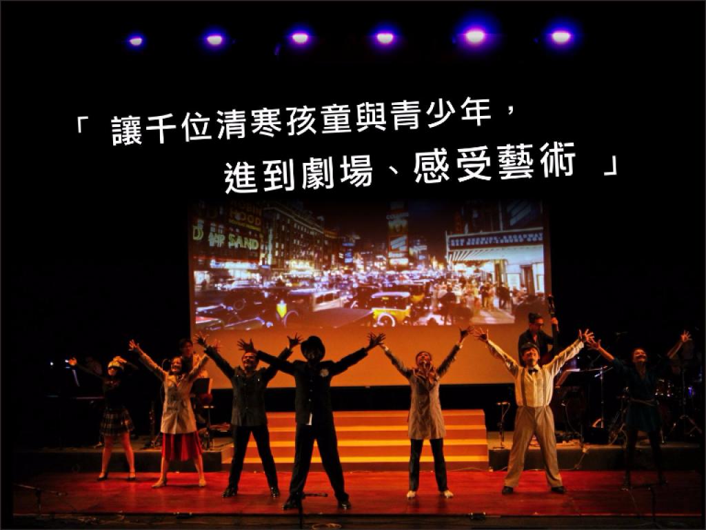 《節外生枝– 讓千位清寒孩子進到劇場、感受藝術》