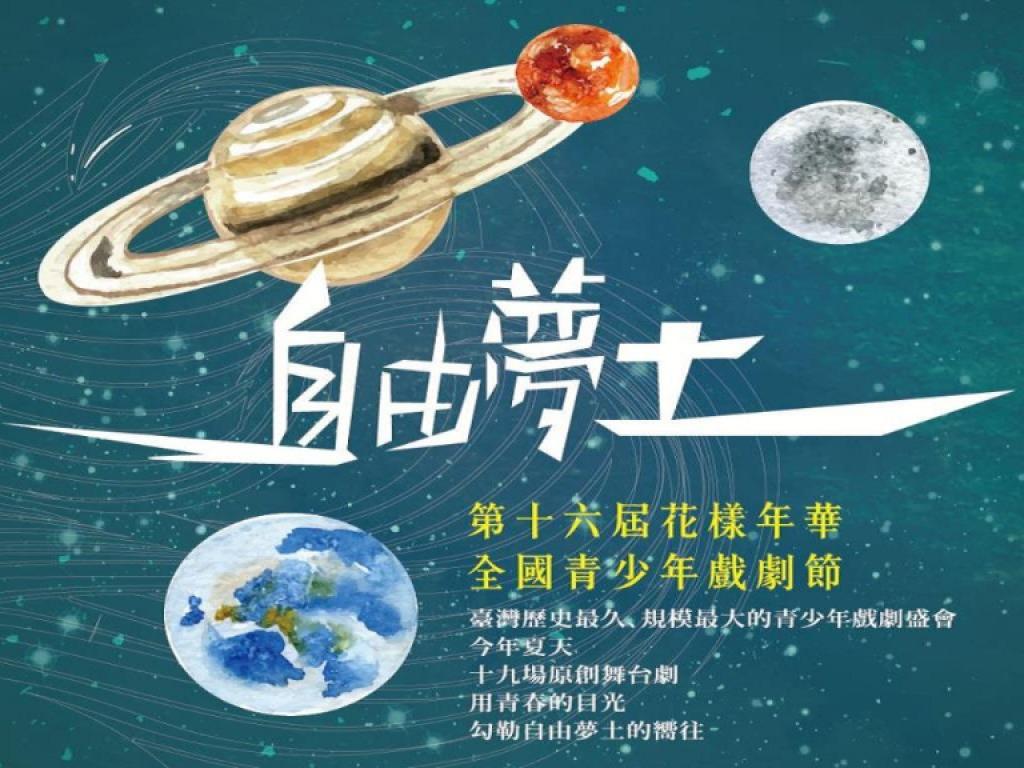 第16屆花樣年華全國青少年戲劇節-自由夢土