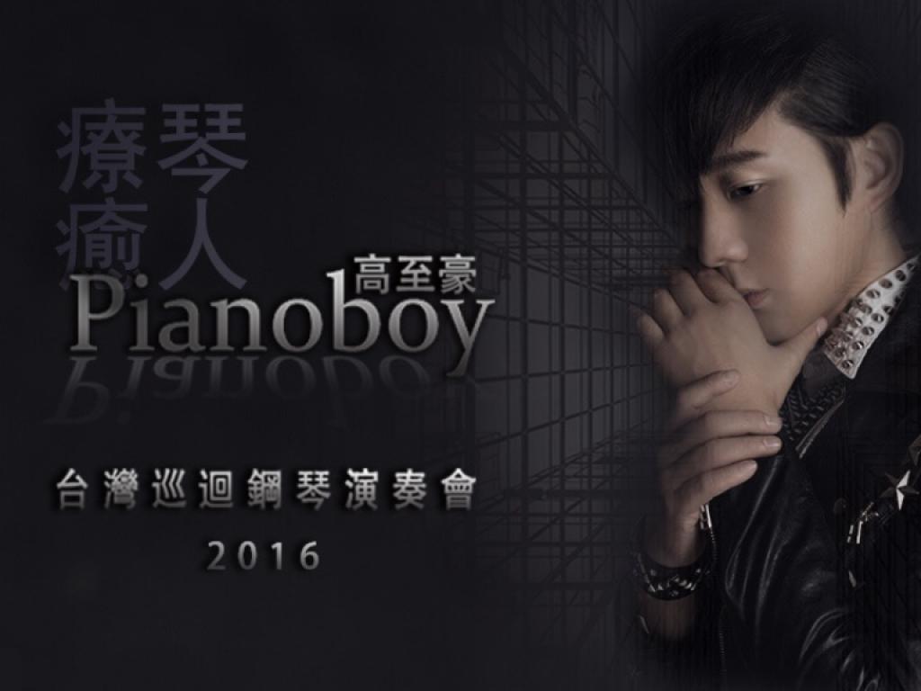 Pianoboy台灣巡迴鋼琴演奏會