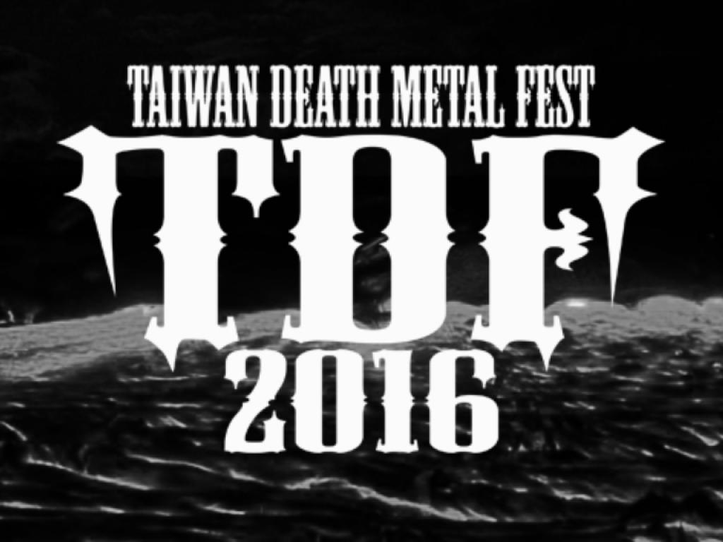 2016臺灣死亡金屬音樂節