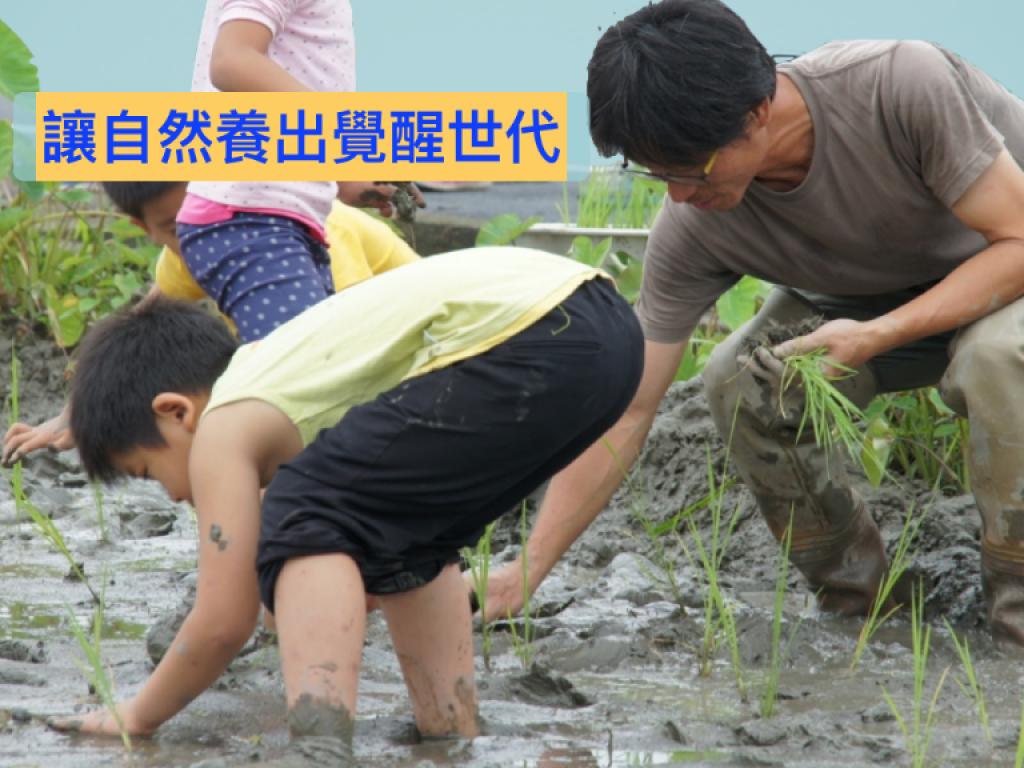 野孩子,集合!樸谷田野學校 | 讓自然養出覺醒世代