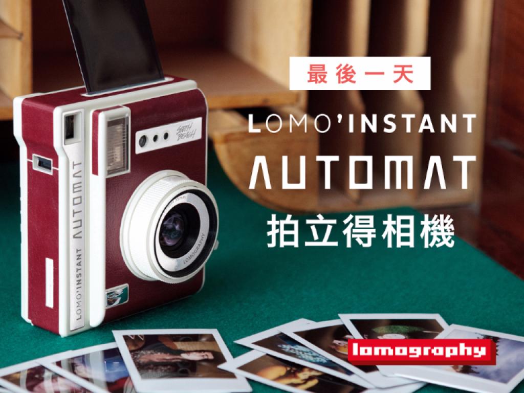 Lomography LomoInstant Automat