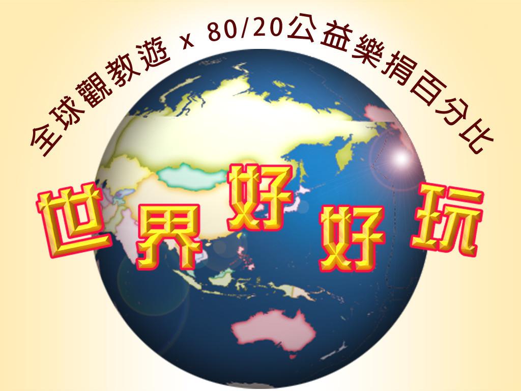 ^_^ 世界好好玩 ^_^  從擁有全球觀教遊組開始 讓我們一起學習和世界交朋友