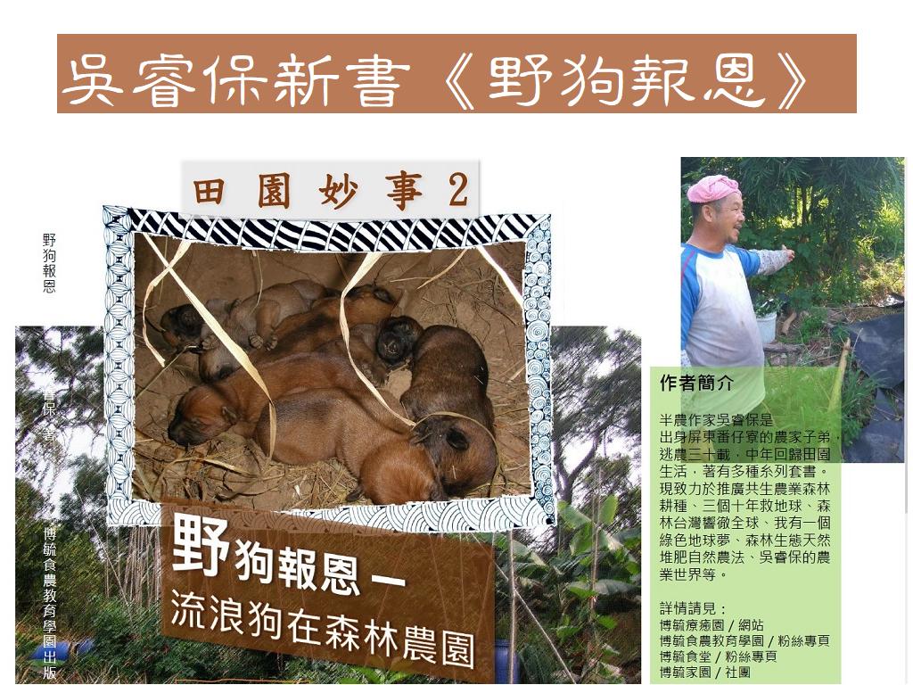半農作家吳睿保新書《野狗報恩--流浪狗在森林農園》