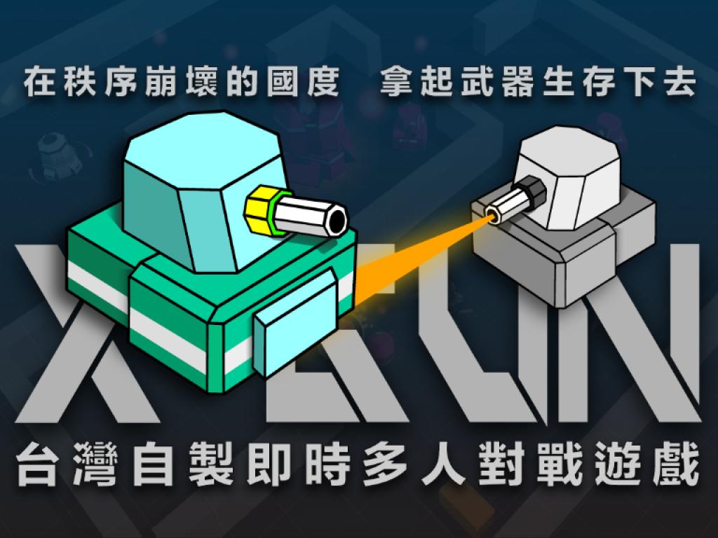 |XGun|台灣團隊自製—跨平台多人對戰 / 合作遊戲