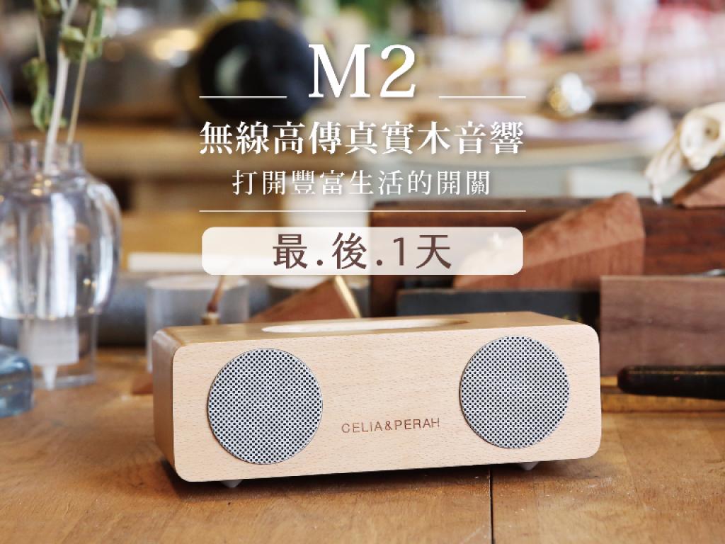 M2 無線高傳真實木音響│打開豐富生活的開關