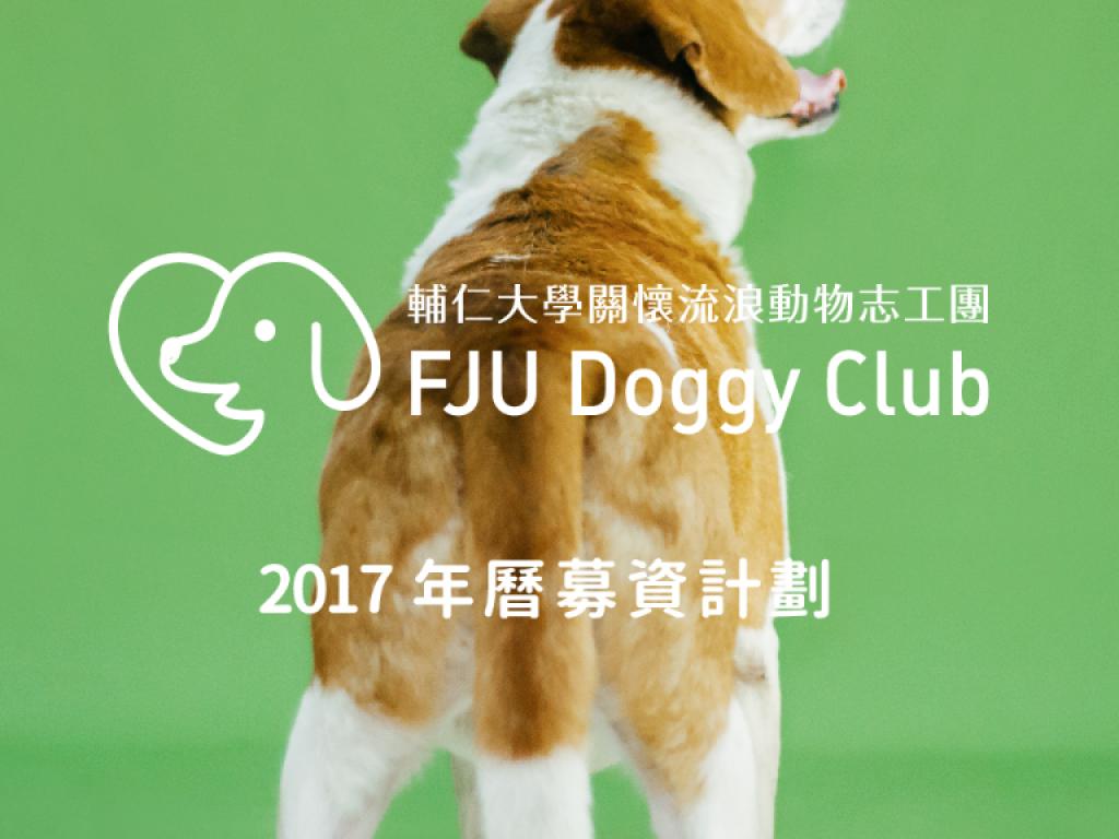2017輔仁大學關懷流浪動物志工團隊年曆募資計畫