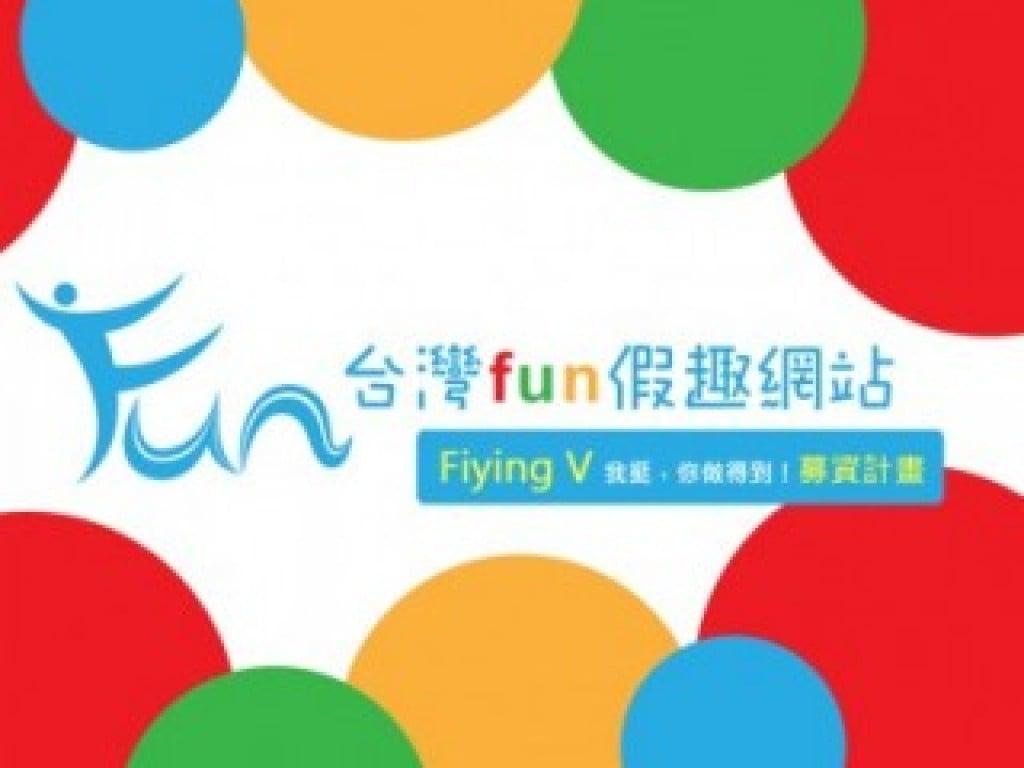 台灣放假趣網站