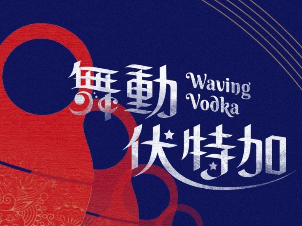《舞動伏特加》師大管樂隊寒假巡迴募資計畫