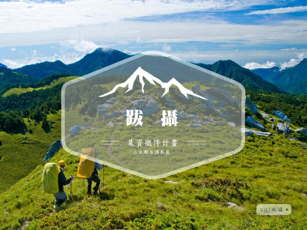 【拔攝】台灣高山攝影展暨出版計畫|見證台灣高山之美,留住感動瞬間