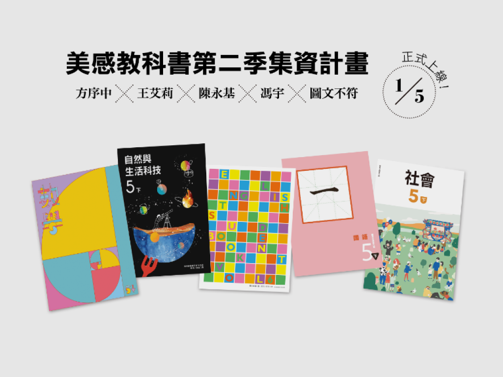 《美感教科書第二季》107 教改倒數計時,臺灣孩子值得一套更美的課本!