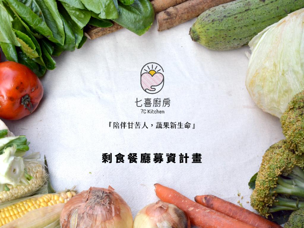 七喜廚房剩食餐廳-讓蔬果與甘苦人一起重生!