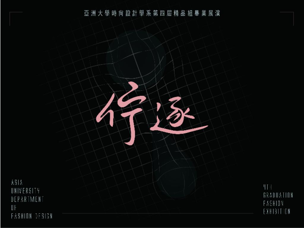 佇逐 — 亞洲大學時尚設計學系第四屆精品動態展演