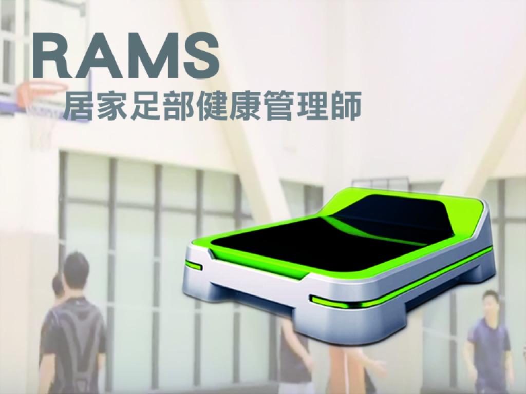 『RAMS』足壓測量機,照護好台灣人足部的健康