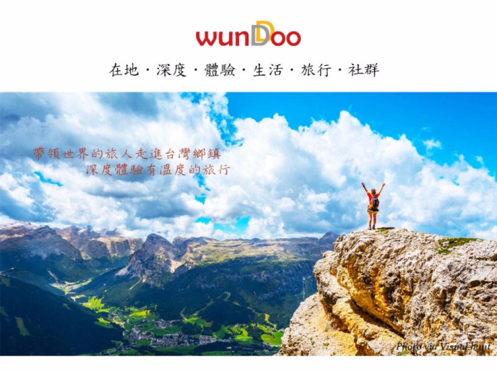 【wunDoo】我們要用「旅行」這件事,點亮台灣的每個角落,翻轉鄉鎮和部落