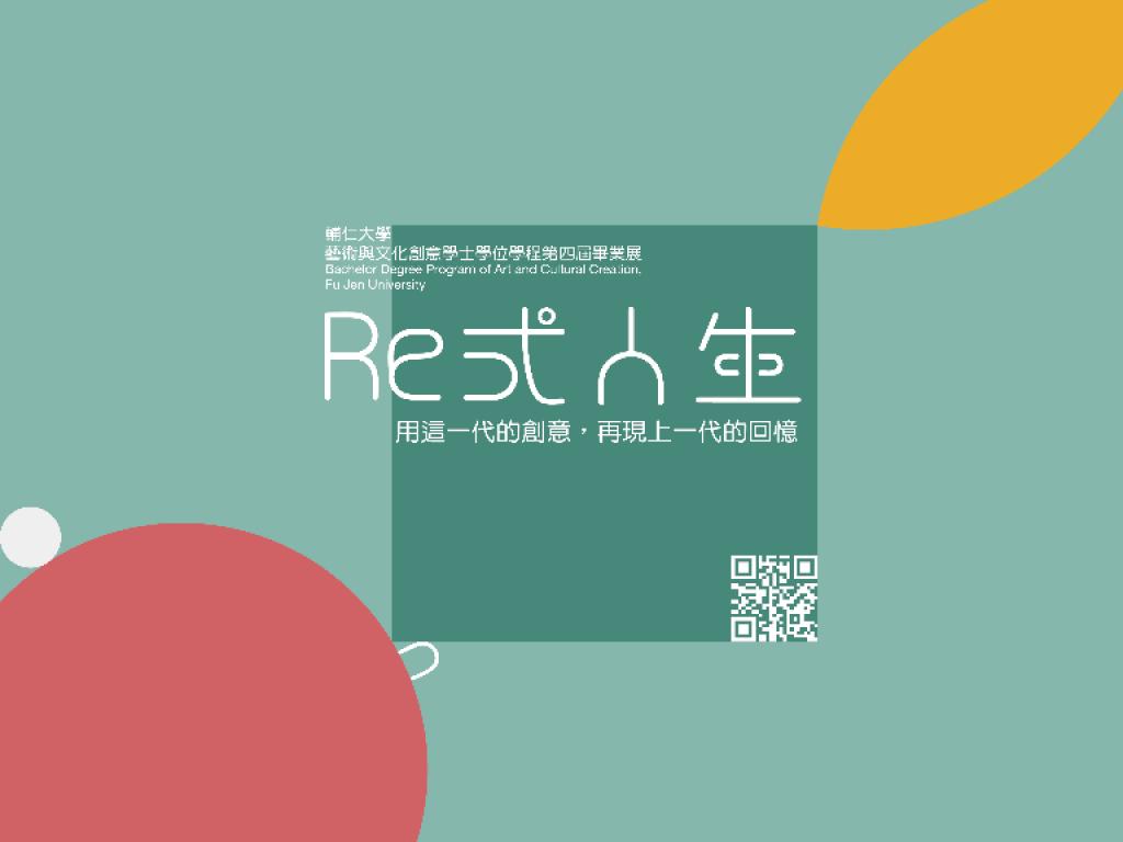 《Re式人生》再現台灣過往美好的募資計畫
