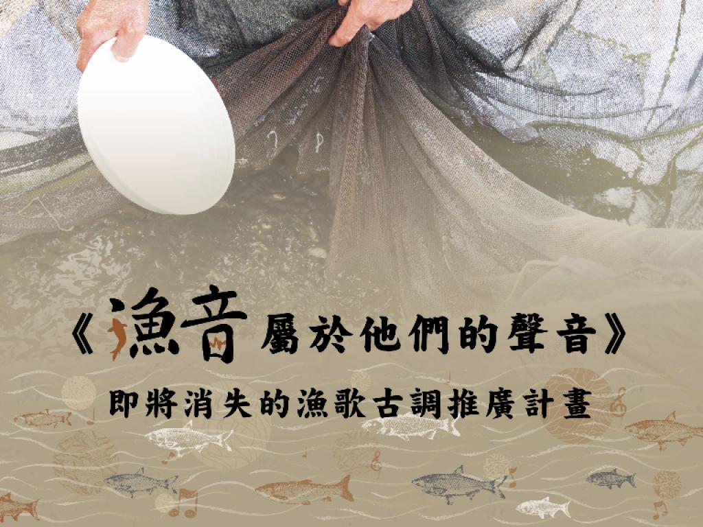 《漁音-屬於他們的聲音》即將消失的漁歌古調推廣計畫
