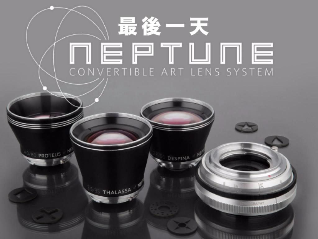 Lomography Neptune Convertible 一組三鏡鏡頭組合