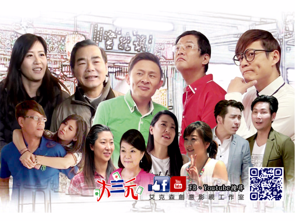 『大三元II』網路微戲劇~為台灣藝陣文化創新與傳承平台募資計畫