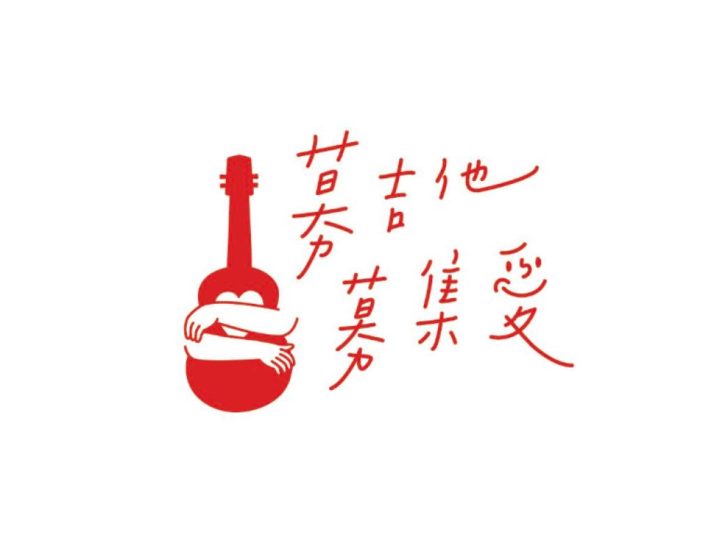 第六屆『募吉他募集愛』-二手樂器募集及暑期短期教學計畫