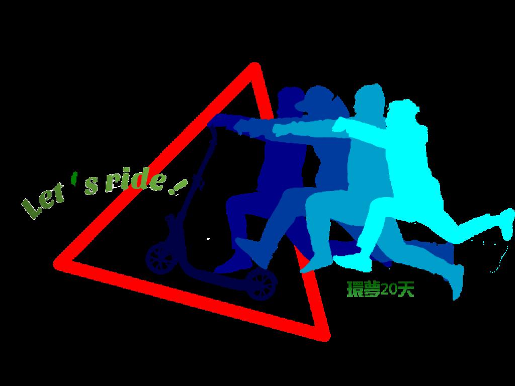 2017年 環夢20天-滑板車環島  Let's ride!