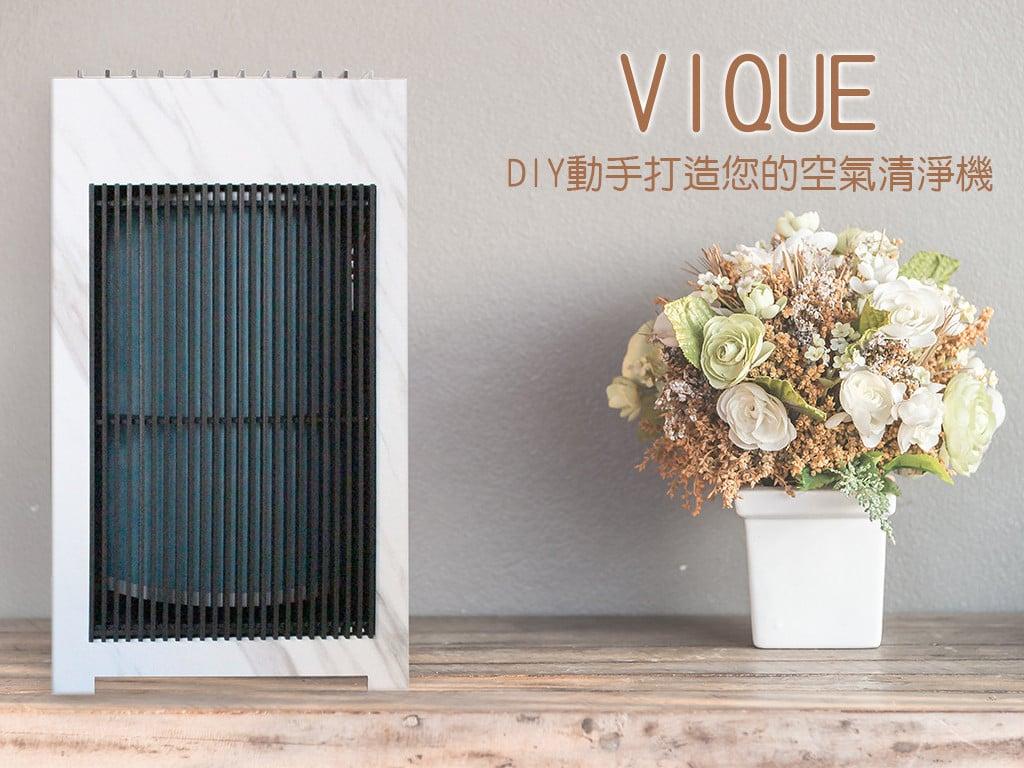 VI QUE-DIY組合式空氣清淨機
