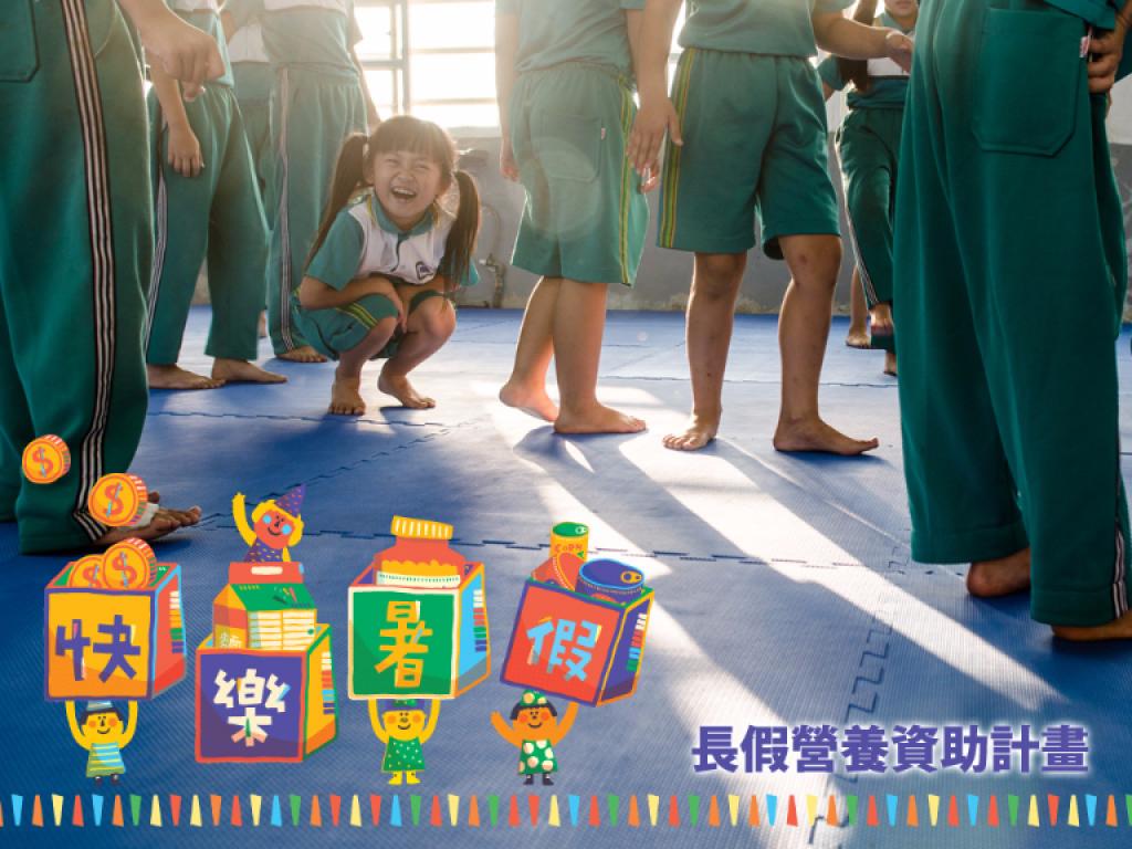 給孩子一個快樂暑假 弱勢兒童長假營養資助計畫