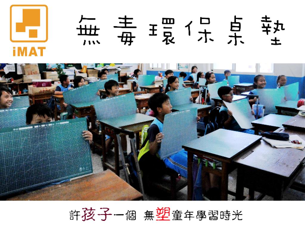 給孩子 安全的學習環境 |《iMAT無毒環保桌墊》遠離塑化劑