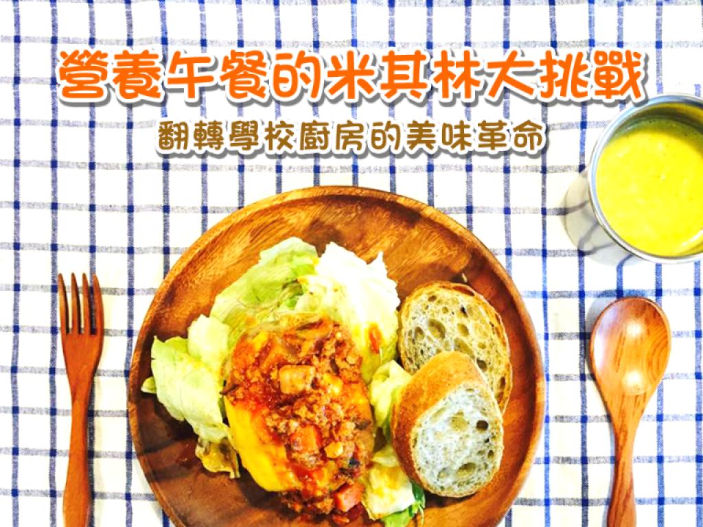 午食對味|營養午餐的米其林大挑戰 ❃❃❃翻轉學校廚房的美味革命
