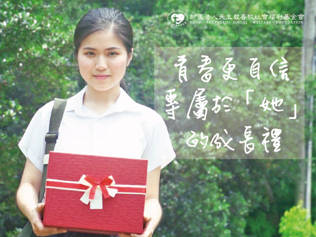 一份愛與理解的禮物,家創少女內衣募資計畫