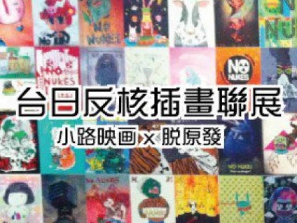 零核時代:台日反核插畫聯展募資計劃