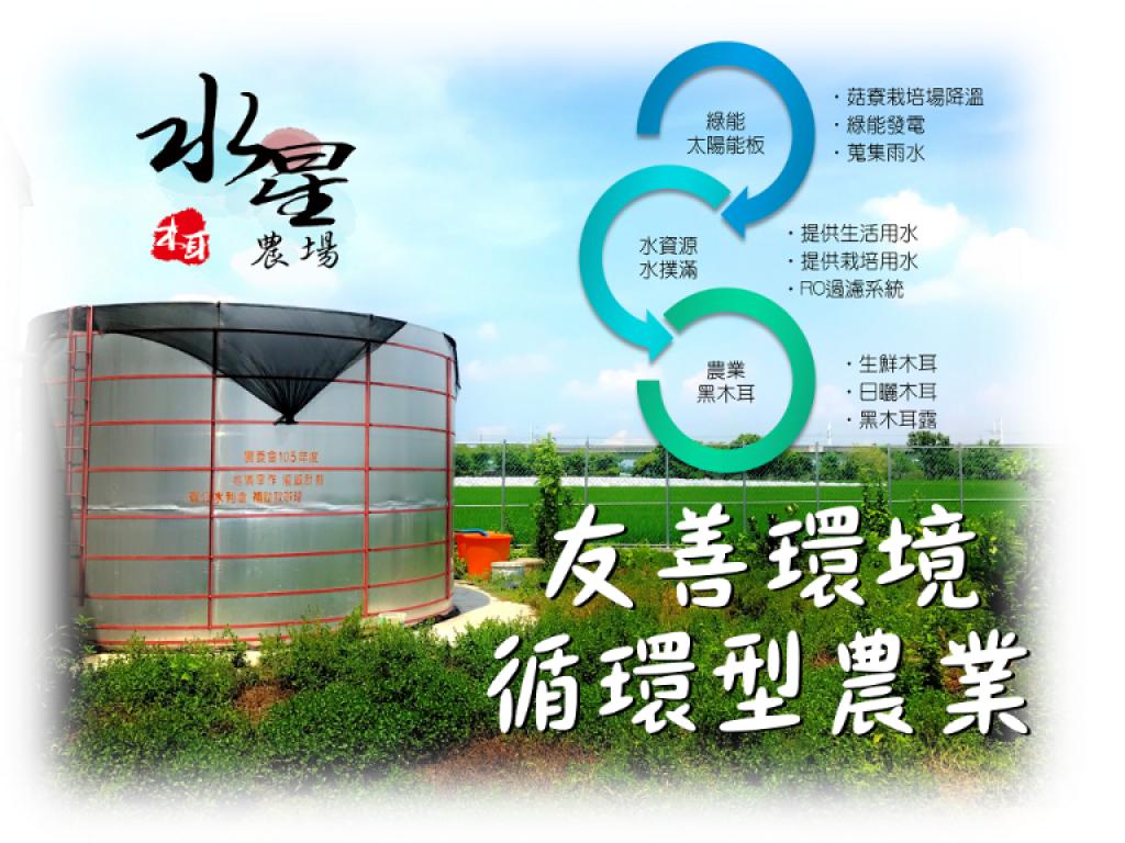 友善土地,打造綠能循環農業,培育【綠色】【無毒】【健康】黑木耳
