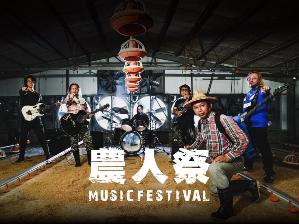 「農人祭Music Festival」2018有種就來!