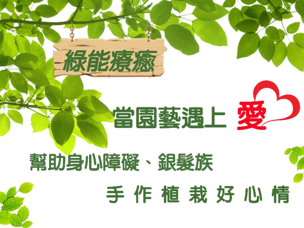 【當園藝遇上愛】綠能療癒-幫助身心障礙、銀髮族手作植栽好心情