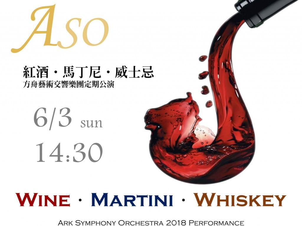 【紅酒.馬丁尼.伏特加】方舟藝術交響樂團定期公開演出
