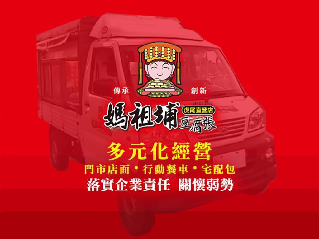 媽祖埔豆腐張餐車環島 享美食X響公益