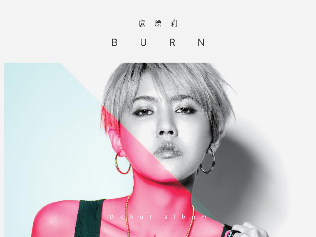 Lily盧瑮莉「燒吧」同名專輯音樂-MV募資計劃